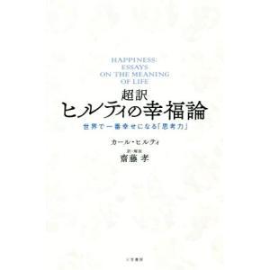 超訳 ヒルティの幸福論 世界で一番幸せになる「思考力」/カール・ヒルティ(著者),齋藤孝(その他)