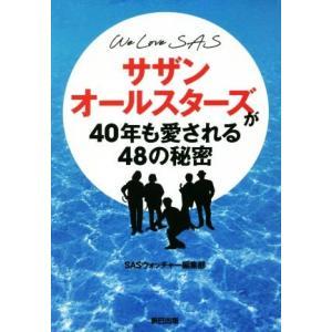 サザンオールスターズが40年も愛される48の秘密 We Love SAS/SASウォッチャー編集部(編者)|bookoffonline