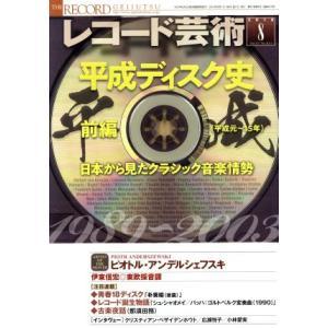 レコード芸術(2018年8月号) 月刊誌/音楽之友社(その他)