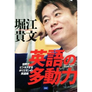 英語の多動力 世界でビジネスするホリエモンの英語術/堀江貴文(著者)