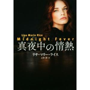 真夜中の情熱 扶桑社ロマンス/リサ・マリー・ライス(著者),上中京(訳者)