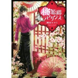 桃源郷ラビリンス 小学館文庫/岡山ヒロミ(著者)|bookoffonline