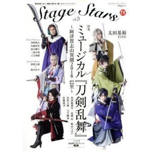 TVガイド Stage Stars(vol.3)...の商品画像