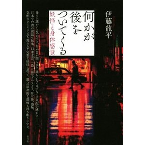 何かが後をついてくる 妖怪と身体感覚/伊藤龍平(著者)|bookoffonline