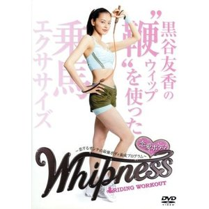黒谷友香 恋愛ボディ Whipness(DVD4枚組)/黒谷友香