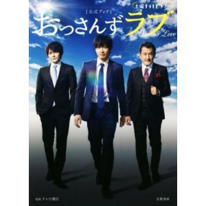 土曜ナイトドラマ おっさんずラブ 公式ブック/テレビ朝日(その他)