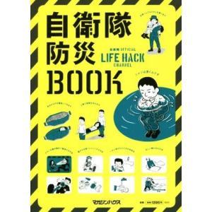 自衛隊防災BOOK 自衛隊OFFICIAL LIFE HACK CHANNEL/マガジンハウス(その他)