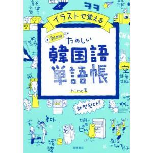イラストで覚える hime式たのしい韓国語単語帳/hime(著者)
