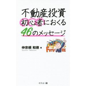 不動産投資初心者におくる46のメッセージ/仲宗根和徳(著者)