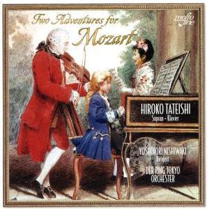 モーツァルト2つの冒険/立石博子、西脇義訓、デア・リング東京オーケストラ|bookoffonline