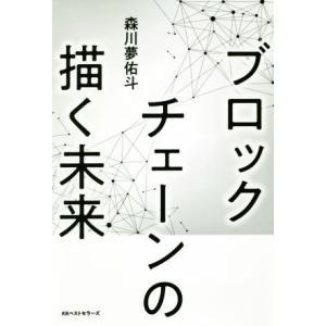 ブロックチェーンの描く未来/森川夢佑斗(著者)