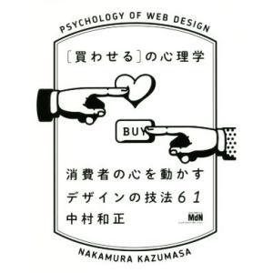 [買わせる]の心理学 消費者の心を動かすデザインの技法61/中村和正(著者)