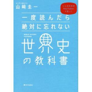 一度読んだら絶対に忘れない世界史の教科書 公立高校教師YouTuberが書いた/山崎圭一(著者)
