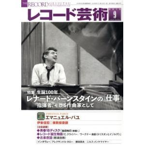 レコード芸術(2018年9月号) 月刊誌/音楽之友社(その他)