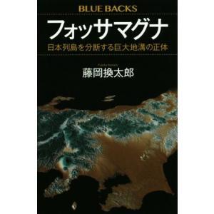 フォッサマグナ 日本列島を分断する巨大地溝の正体 ブルーバックス/藤岡換太郎(著者)