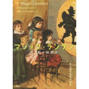 マジック・ランタン 光と影の映像史/東京都写真美術館(著者)