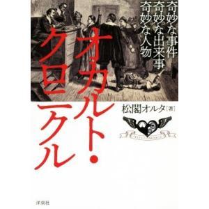 オカルト・クロニクル/松閣オルタ(著者)