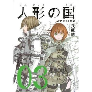 人形の国(03) シリウスKC/弐瓶勉(著者)