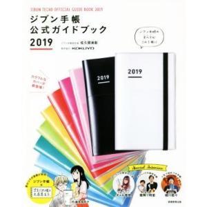 ジブン手帳公式ガイドブック(2019)/佐久間英彰(著者)