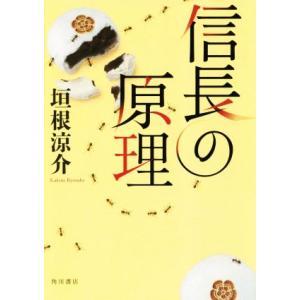 信長の原理/垣根涼介(著者)