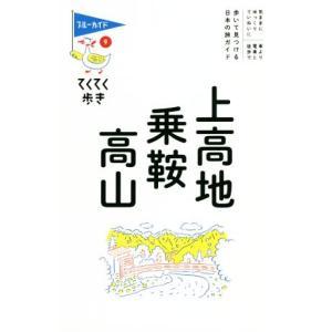 上高地・乗鞍・高山 第9版 ブルーガイド・てくてく歩き9/ブルーガイド編集部(編者)