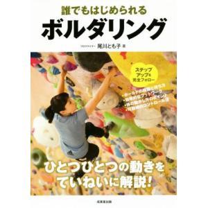 誰でもはじめられるボルダリング/尾川とも子(著者)