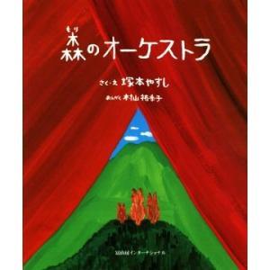 森のオーケストラ/塚本やすし(著者),村山祐季子(著者)