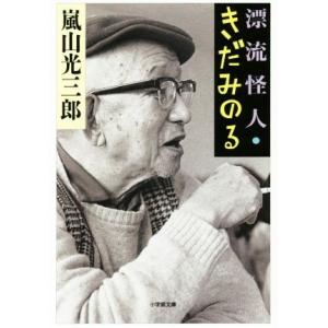 漂流怪人・きだみのる 小学館文庫/嵐山光三郎(著者)|bookoffonline