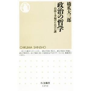 政治の哲学 自由と幸福のための11講 ちくま新書/橋爪大三郎(著者)