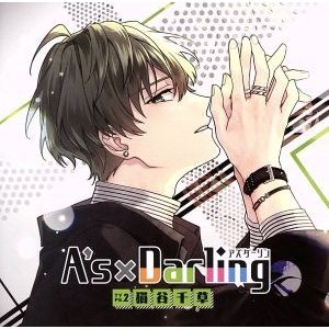 A's×Darling TYPE.2 猫谷千草/(ドラマCD),古川慎(猫谷千草)