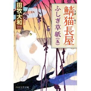 鯖猫長屋ふしぎ草紙(五) PHP文芸文庫/田牧大和(著者)