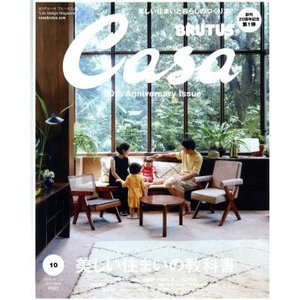 Casa BRUTUS(vol.223 2018年10月号) 月刊誌/マガジンハウス(その他)|bookoffonline