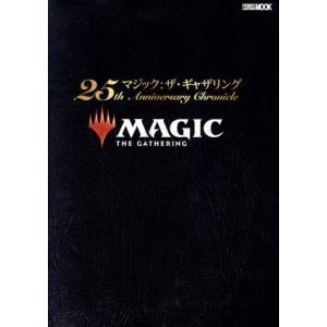 マジック:ザ・ギャザリング 25th Anniversary Chronicle HOBBY JAPAN MOOK882/ホビージャパン(その他)