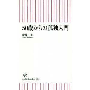 50歳からの孤独入門 朝日新書/齋藤孝(著者)|bookoffonline