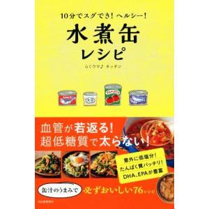 10分でスグでき!ヘルシー!水煮缶レシピ/らくウマ♪キッチン(著者)