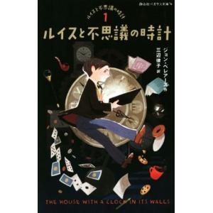 ルイスと不思議の時計 静山社ペガサス文庫/ジョン・ベレアーズ(著者),三辺律子(訳者)