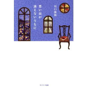 思い出が消えないうちに/川口俊和(著者)|bookoffonline