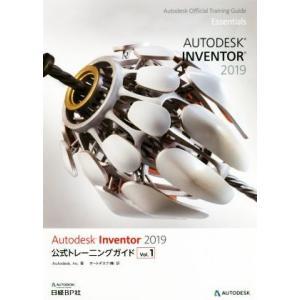 Autodesk Inventor 2019 公式トレーニングガイド(Vol.1) Autodesk...