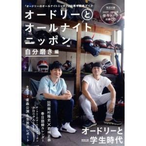 オードリーとオールナイトニッポン 自分磨き編 扶桑社MOOK/オードリー(著者)