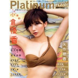 Platinum FLASH(Vol.6) 光文社ブックス/光文社(その他)