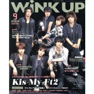 WiNK UP(9 2013/SEP.) 月刊誌/ワニブックス