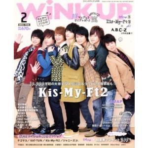 WiNK UP(2 2014/FEB.) 月刊誌/ワニブックス