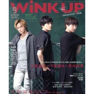WiNK UP(9 2016/SEP.) 月刊誌/ワニブックス