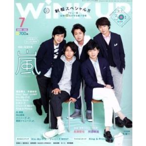 WiNK UP(7 2018/JUL.) 月刊誌/ワニブックス
