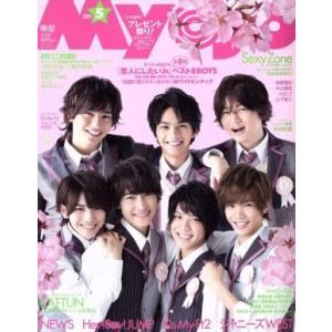 Myojo(5 2015) 月刊誌/集英社|bookoffonline