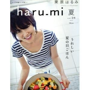 haru_mi 栗原はるみ(夏 vol.28) 季刊誌/扶桑社(その他)|bookoffonline