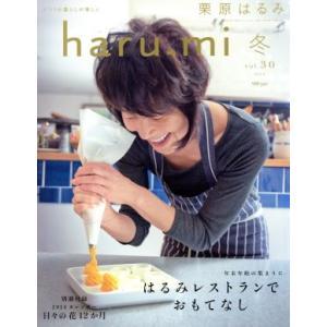 haru_mi 栗原はるみ(冬 vol.30) 季刊誌/扶桑社|bookoffonline