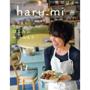 haru_mi 栗原はるみ(春 vol.31) 季刊誌/扶桑社|bookoffonline