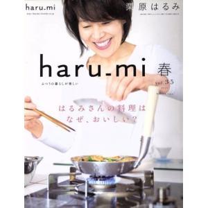 haru_mi 栗原はるみ(春 vol.35) 季刊誌/扶桑社(その他)|bookoffonline