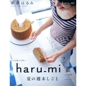 haru_mi 栗原はるみ(夏 vol.36) 季刊誌/扶桑社|bookoffonline